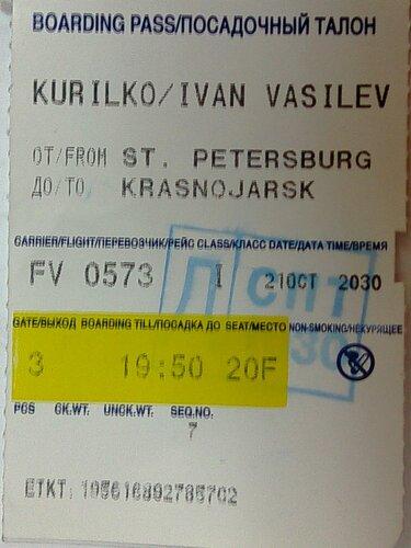 Билет из Питера в Красноярск