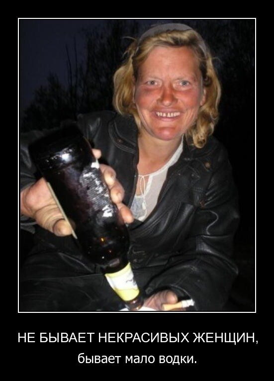 Ного количества выпитого алкоголя, для мужчин любая девушка покажется…