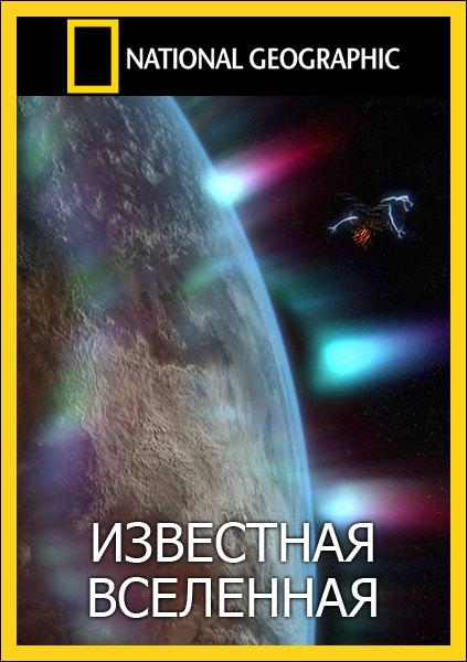 Известная Вселенная / Known Universe (2011/SATRip)
