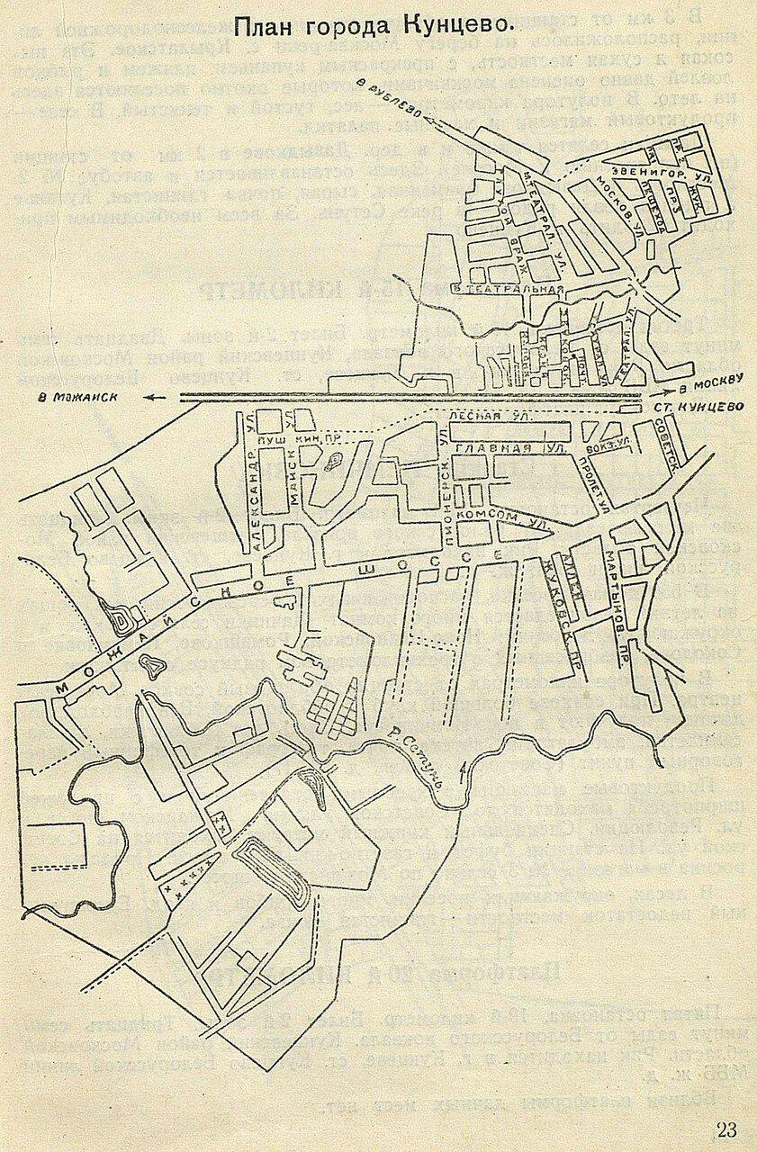 План города Кунцево