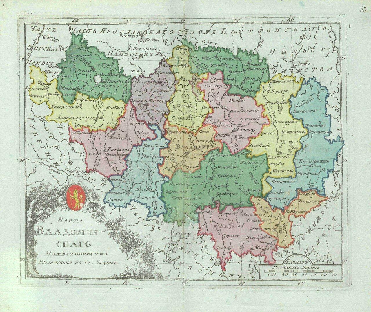 35. Карта Владимирского наместничества