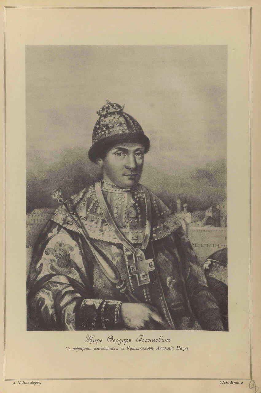 Царь Федор Иоанович