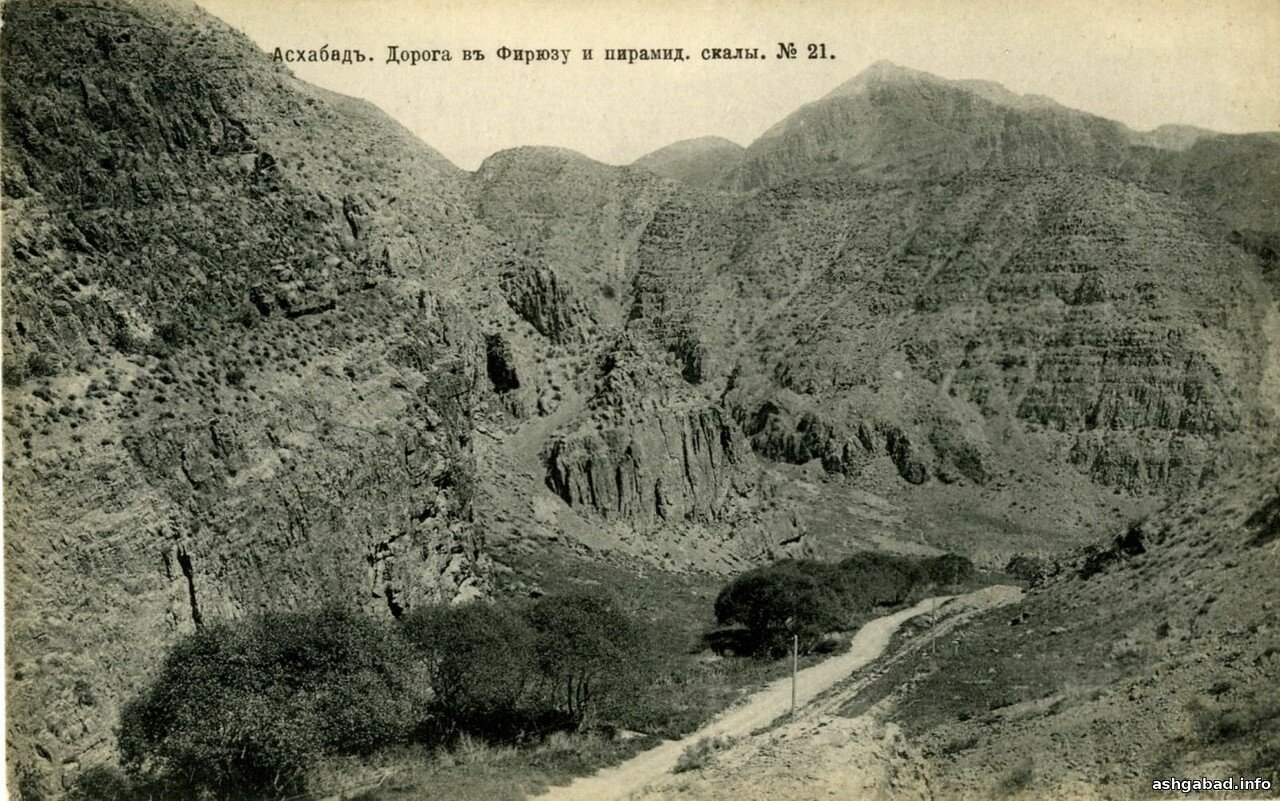 Окрестности Асхабада. Дорога в Фирюзу и пирамидальные скалы