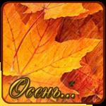 аватар-монро-дизайн-осень.png
