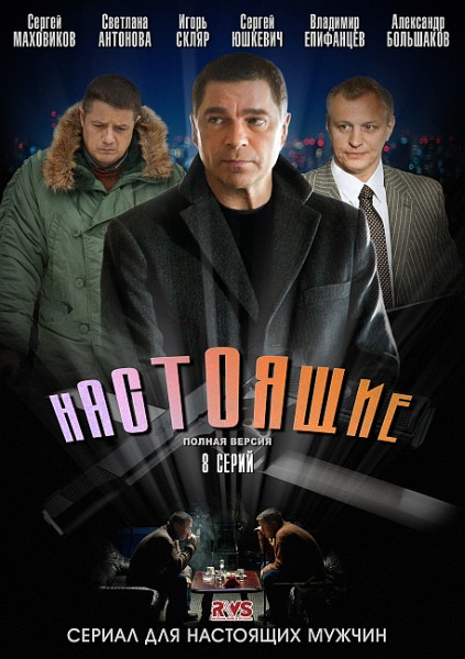 Настоящие (2011/DVD5/DVDRip)