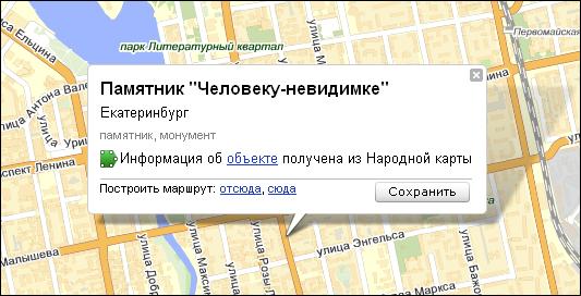 Народная карта – это сервис,