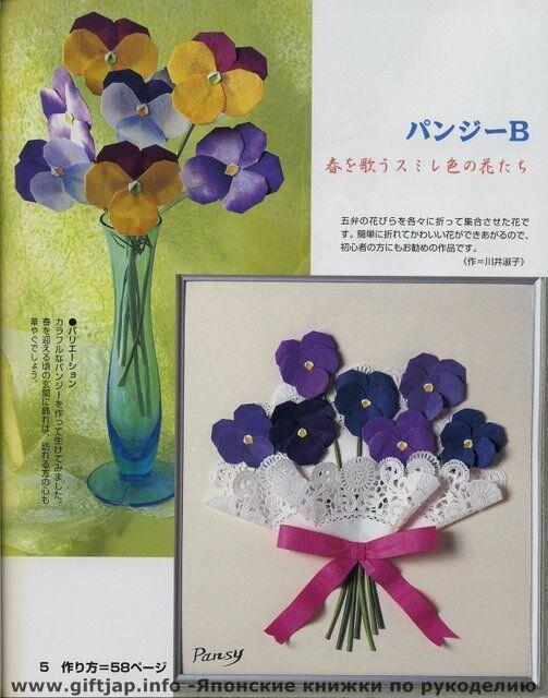 цветы из бумаги схемы объемные