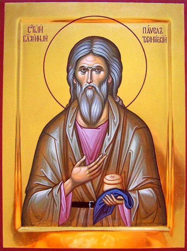 Святой Блаженный Павел Таганрогский. Иконописец Владимир Гук.