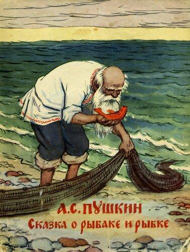 сказка о рыбаке и рыбке фото и рисунки