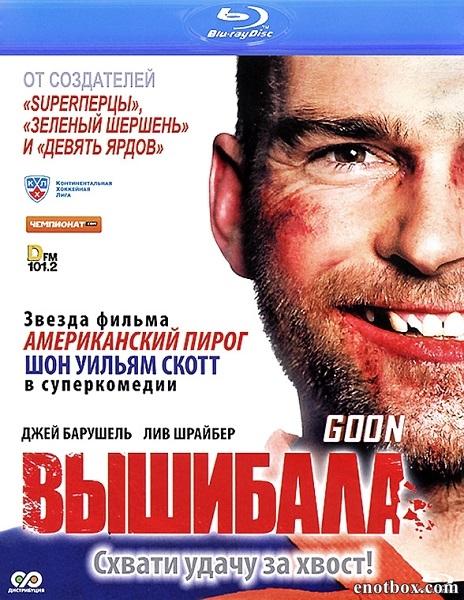Вышибала / Goon (2011/BDRip/HDRip)