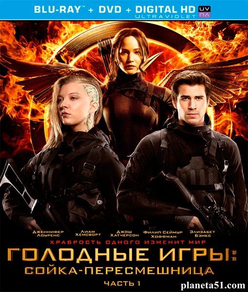 Голодные игры: Сойка-пересмешница. Часть I / The Hunger Games: Mockingjay - Part 1 (2014/BDRip/HDRip)