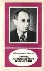 Книга Леонид Александрович Кубецкий