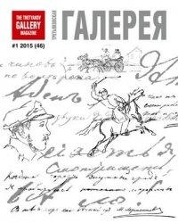 Журнал Третьяковская галерея №1, 2015
