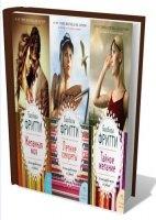 Книга Сборник произведений Барбары Фритти (3 книг) rtf, fb2, txt 12Мб