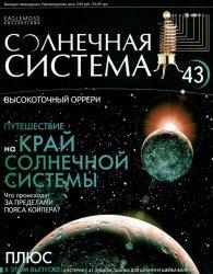 Солнечная система № 43, 2013