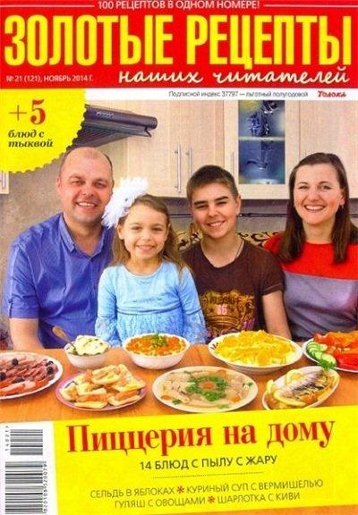 Газета: Золотые рецепты наших читателей №21 (121) (ноябрь 2014)