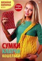 Вязаная копилка №4 2014 Сумки, клатчи, кошельки pdf 52Мб