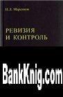 Книга Ревизия и контроль в коммерческих организациях