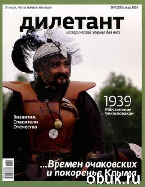 Журнал Дилетант № 5 2014