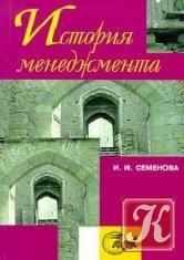 Книга Книга История менеджмента - Семенова И.И.