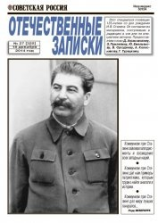 Журнал Отечественные записки (18 Декабря 2014)