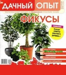 Журнал Дачный опыт №21-22 2014. Фикусы