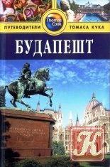 Книга Будапешт. Путеводитель Томаса Кука