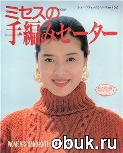 Журнал Японские номерные журналы по вязанию - женские и мужские модели (12 номеров - 1 часть) 1999-2010