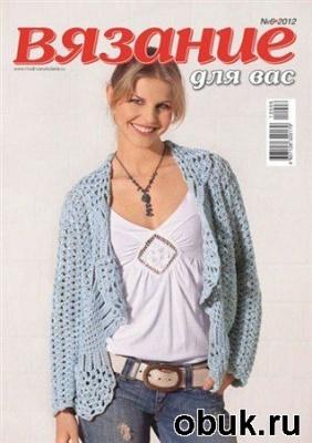 Журнал Вязание для вас №6 (июнь 2012)