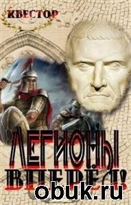 Книга Легионы - вперёд!