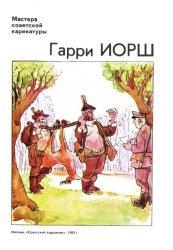 Книга Гарри Иорш . Мастера советской карикатуры