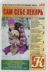 Журнал Сам себе лекарь № 4 2013
