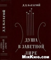 Книга Душа в заветной лире. Очерки жизни и творчества Пушкина