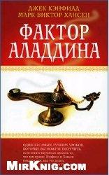 Книга Фактор Аладдина
