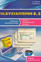 Книга 1С: Бухгалтерия 8.2: доступно для бухгалтера