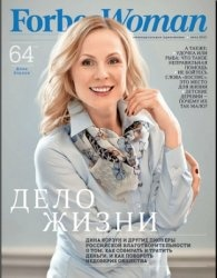 Книга Forbes Woman №2 2013