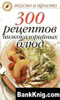 Книга 300 рецептов низкокалорийных блюд pdf 1,41Мб
