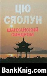 Книга Шанхайский синдром fb2 1,51Мб