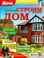 Любимая дача. Спецвыпуск №9 (октябрь), 2013