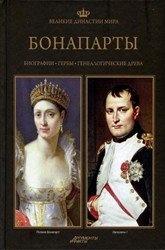 Книга Великие династии мира. Бонапарты pdf 43,48Мб