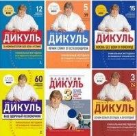 Аудиокнига Валентин Дикуль. Подборка книг по лечению болезней позвоночника (11 книг) fb2,pdf,djvu 31Мб