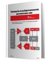 Книга Коллектив -  Руководство по выбору компонентов для аналоговых схем (2011) pdf 8,2Мб