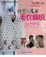 Pretty Baby Child Sweater Knitting №1 2010 jpg 23,24Мб