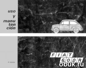 Книга Fiat 600R Seicento. Service Manual