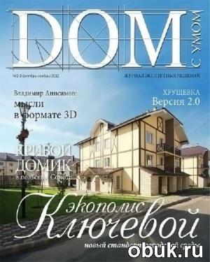 Книга Дом с умом №2-3 (октябрь-ноябрь 2012)