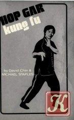 HopGar Kung Fu