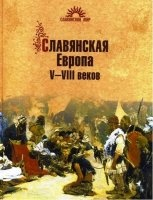 Книга С.В. Алексеев. Славянская Европа V-VIII веков (2009) RTF, FB2 rtf, fb2 10,9Мб