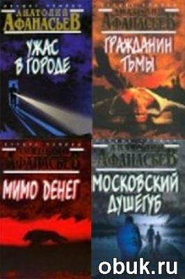 Книга Сборник книг Анатолия Афанасьева