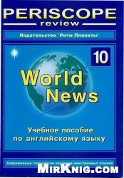 Журнал Periscope review №10