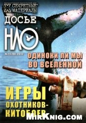 Досье №11 2012